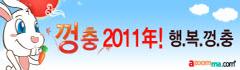 2011 즐거운 명절 캠페인 껑충! 2011年!